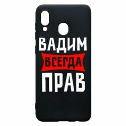 Чехол для Samsung A20 Вадим всегда прав