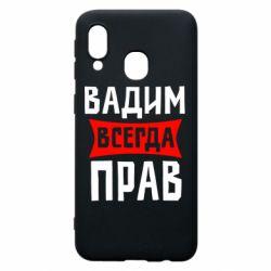 Чехол для Samsung A40 Вадим всегда прав