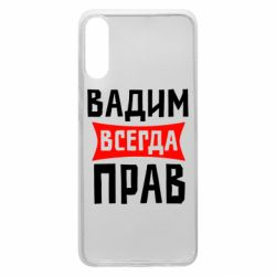 Чехол для Samsung A70 Вадим всегда прав
