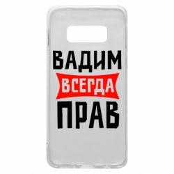 Чехол для Samsung S10e Вадим всегда прав
