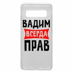 Чехол для Samsung S10 Вадим всегда прав