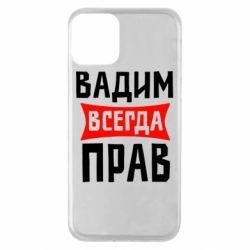Чехол для iPhone 11 Вадим всегда прав