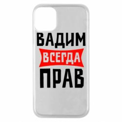 Чехол для iPhone 11 Pro Вадим всегда прав