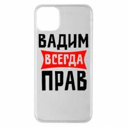 Чехол для iPhone 11 Pro Max Вадим всегда прав