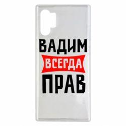 Чехол для Samsung Note 10 Plus Вадим всегда прав