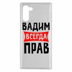 Чехол для Samsung Note 10 Вадим всегда прав