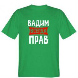 Мужская футболка Вадим всегда прав - FatLine