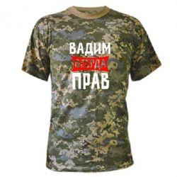 Камуфляжная футболка Вадим всегда прав - FatLine