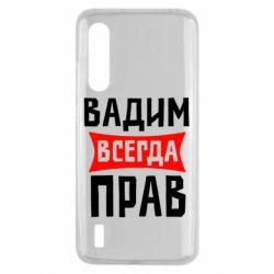 Чехол для Xiaomi Mi9 Lite Вадим всегда прав