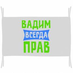 Флаг Вадим всегда прав