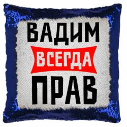 Подушка-хамелеон Вадим всегда прав