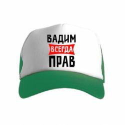 Детская кепка-тракер Вадим всегда прав