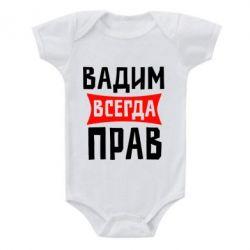 Детский бодик Вадим всегда прав - FatLine