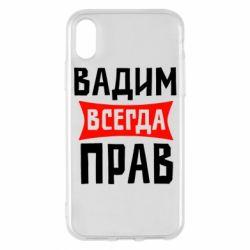 Чехол для iPhone X Вадим всегда прав - FatLine