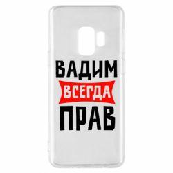 Чехол для Samsung S9 Вадим всегда прав
