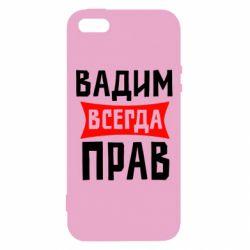 Чехол для iPhone5/5S/SE Вадим всегда прав - FatLine
