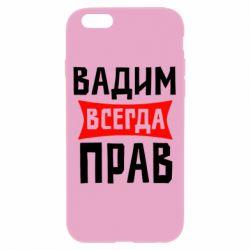 Чехол для iPhone 6/6S Вадим всегда прав - FatLine