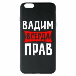 Чехол для iPhone 6 Plus/6S Plus Вадим всегда прав - FatLine