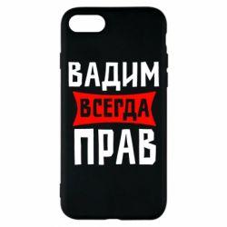 Чехол для iPhone 7 Вадим всегда прав - FatLine