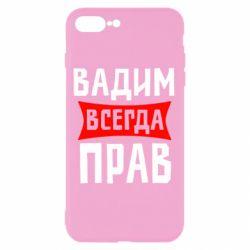 Чехол для iPhone 7 Plus Вадим всегда прав - FatLine
