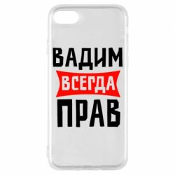 Чехол для iPhone 8 Вадим всегда прав - FatLine