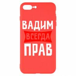 Чехол для iPhone 8 Plus Вадим всегда прав - FatLine