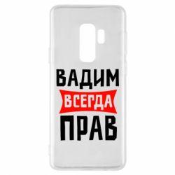 Чехол для Samsung S9+ Вадим всегда прав - FatLine