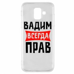 Чехол для Samsung A6 2018 Вадим всегда прав - FatLine
