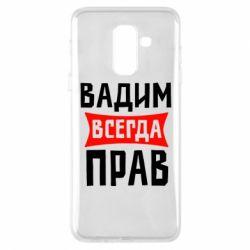 Чехол для Samsung A6+ 2018 Вадим всегда прав - FatLine