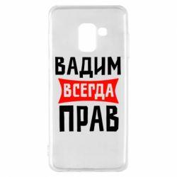 Чехол для Samsung A8 2018 Вадим всегда прав - FatLine