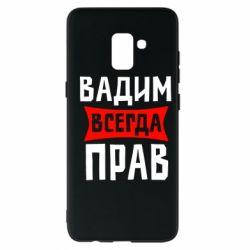 Чехол для Samsung A8+ 2018 Вадим всегда прав - FatLine