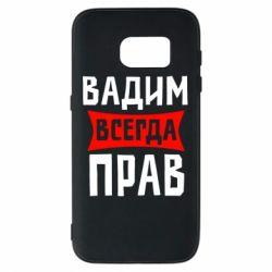 Чехол для Samsung S7 Вадим всегда прав - FatLine