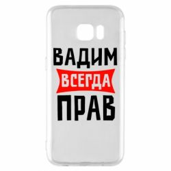 Чехол для Samsung S7 EDGE Вадим всегда прав