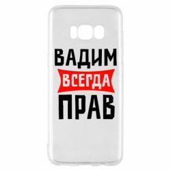 Чехол для Samsung S8 Вадим всегда прав