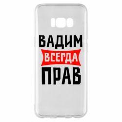 Чехол для Samsung S8+ Вадим всегда прав - FatLine