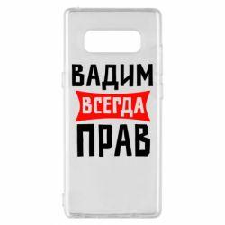 Чехол для Samsung Note 8 Вадим всегда прав - FatLine