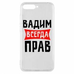 Чехол для Huawei Y6 2018 Вадим всегда прав - FatLine