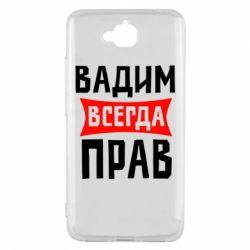 Чехол для Huawei Y6 Pro Вадим всегда прав - FatLine