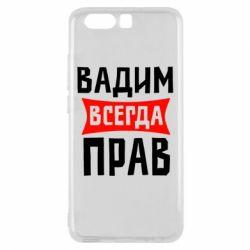 Чехол для Huawei P10 Вадим всегда прав - FatLine