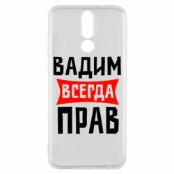 Чехол для Huawei Mate 10 Lite Вадим всегда прав - FatLine