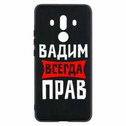 Чехол для Huawei Mate 10 Pro Вадим всегда прав - FatLine