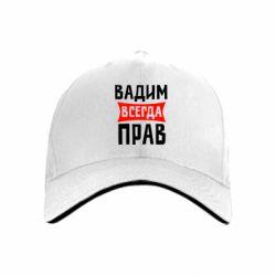 кепка Вадим всегда прав - FatLine