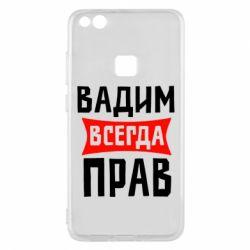 Чехол для Huawei P10 Lite Вадим всегда прав - FatLine