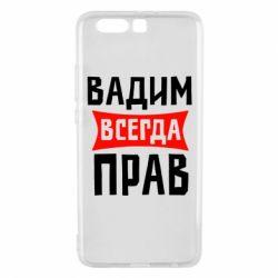Чехол для Huawei P10 Plus Вадим всегда прав - FatLine