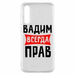 Чехол для Huawei P20 Pro Вадим всегда прав - FatLine