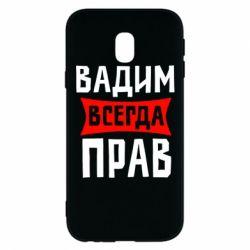 Чехол для Samsung J3 2017 Вадим всегда прав - FatLine