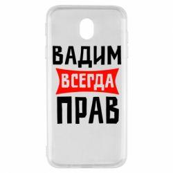 Чехол для Samsung J7 2017 Вадим всегда прав - FatLine