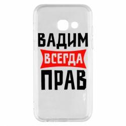 Чехол для Samsung A3 2017 Вадим всегда прав - FatLine