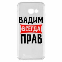 Чехол для Samsung A5 2017 Вадим всегда прав - FatLine