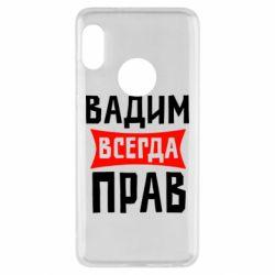 Чехол для Xiaomi Redmi Note 5 Вадим всегда прав - FatLine